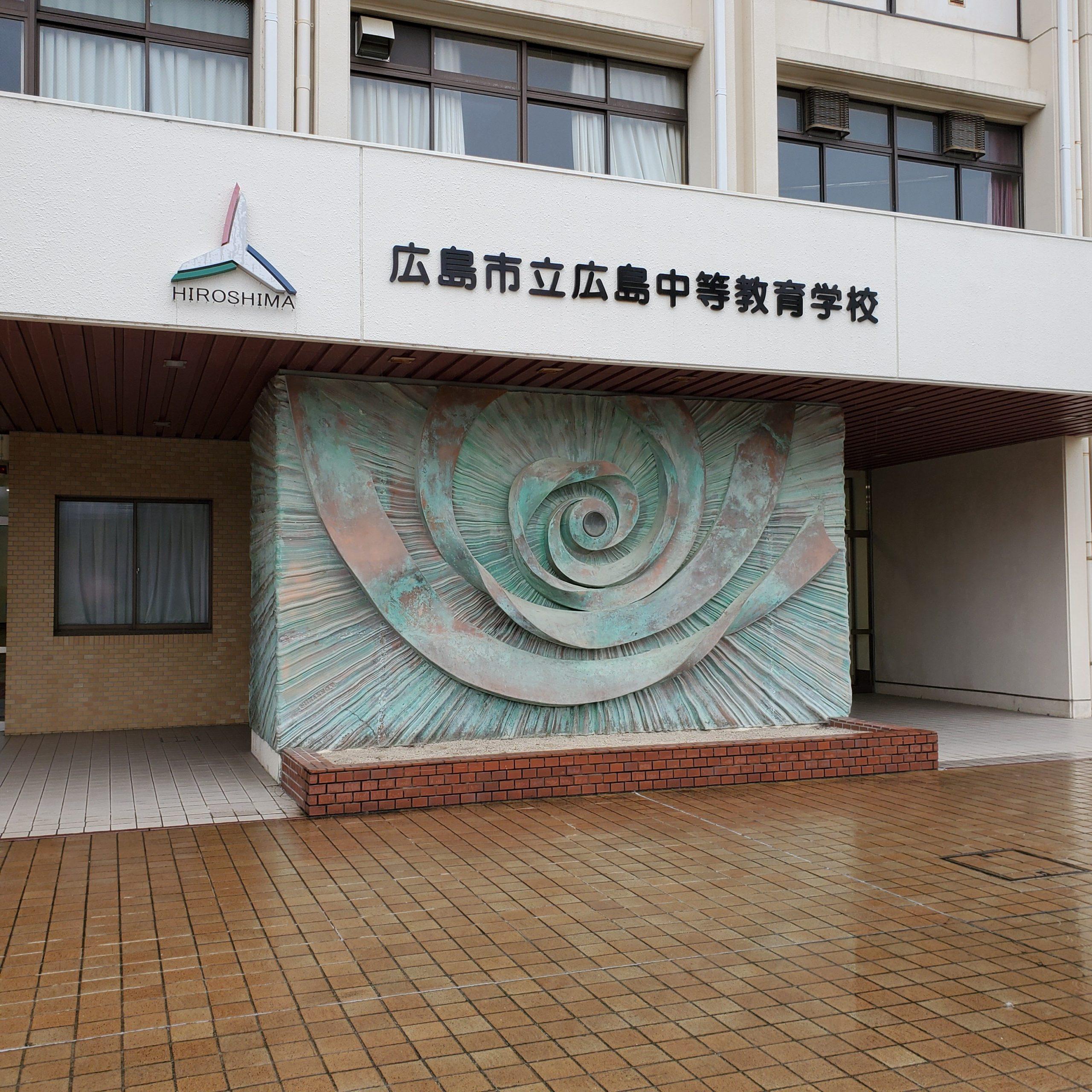 学校 教育 広島 中等